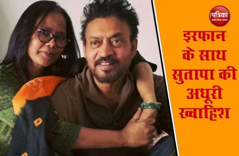 Irrfan की यादों मे खोईं पत्नी Sutapa Sikdar, इमोशनल पोस्ट में पति के साथ रह गई अधूरी ख्वाहिश का किया जिक्र