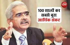 100 सालों का सबसे खराब आर्थिक संकट कोरोना, भारतीय अर्थव्यवस्था में दिख रहा है सुधार- शक्तिकांत दास