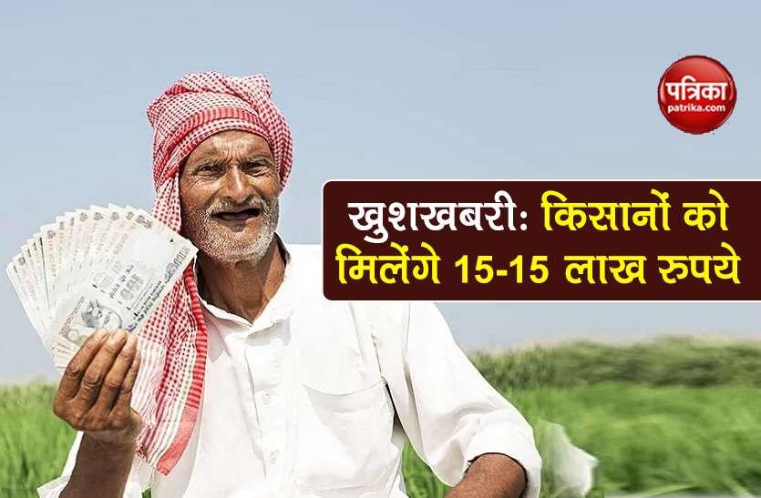 PM Kisan FPO Yojana: किसानों को सरकार देगी 15-15 लाख रुपये, ऐसे उठा सकते हैं फायदा