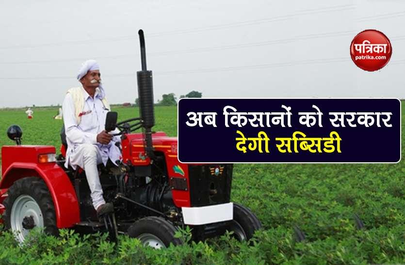E-Krishi Yantra Anudan Scheme: खेती करने के लिए किसान अब Subsidy पर ले सकेंगे कृषि उपकरण