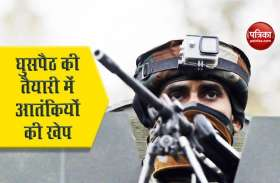 Jammu-Kashmir: Pakistan की साजिश- भारत में घुसपैठ की फिराक में 250-300 आतंकी