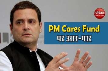 Rahul Gandhi का तंज-  PM Cares में Fund देने वालों के नाम उजागर करने से क्यों डरते हैं PM Modi