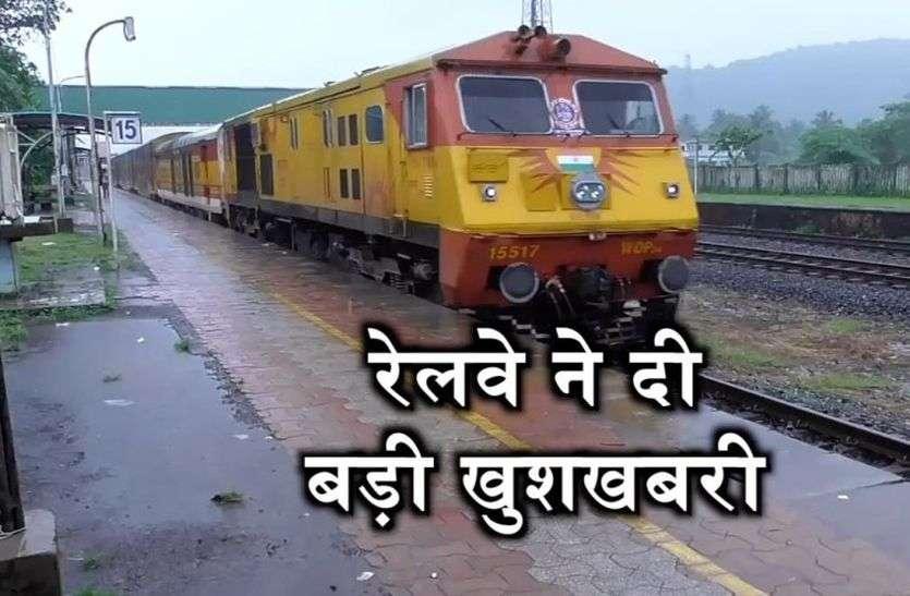 रेलवे ने दी बड़ी खुशखबरी, अब आसान होगी यात्रा
