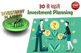 पहली नौकरी के बाद Investment Planning करें, 30 के होने से पहले करें यहां निवेश