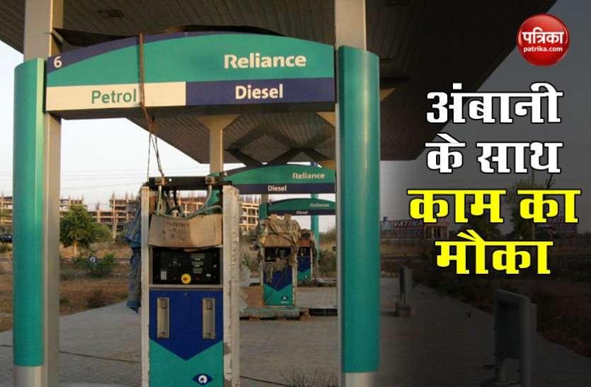 बड़ी संख्या में खुलने वाले है Jio पेट्रोल पंप, जानें आप कैसे कर सकते हैं अप्लाई