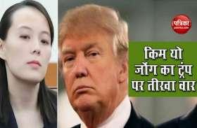 Kim Jong-Un की बहन ने Trump को दिया झटका, कहा- नहीं होगी शिखर वार्ता, हमें आपसे कोई उम्मीद नहीं