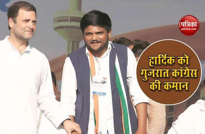 Sonia Gandhi ने 26 साल के Hardik Patel के हाथ सौंपा Gujarat Congress का भविष्य
