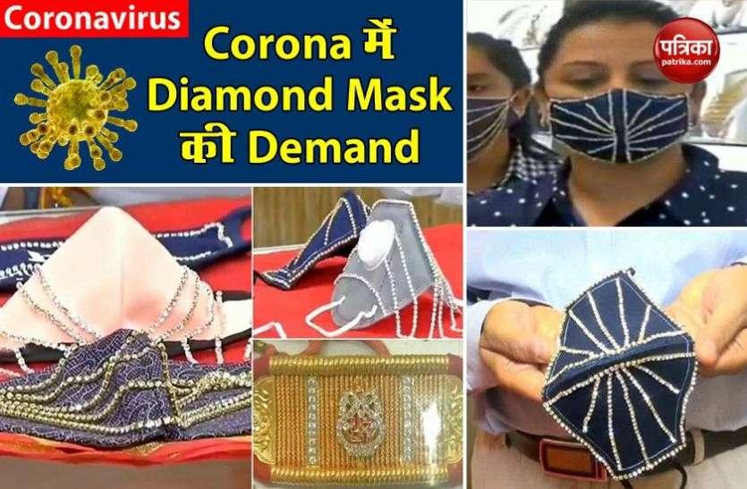 Corona: हीरा कारोबारी बेच रहे लाखों के Diamond Mask, जानें क्यों बढ़ रही डिमांड
