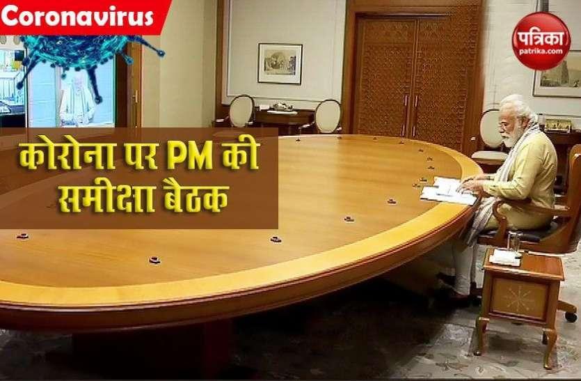 देश भर में Coronavirus मामलों पर PM Modi ने की समीक्षा, Amit Shah और Harsh Vardhan रहे मौजूद