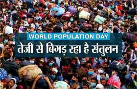 World Population Day : बढ़ती जनसंख्या बिगाड़ रही है हर संसाधन का संतुलन, आंकड़े कर देंगे हैरान