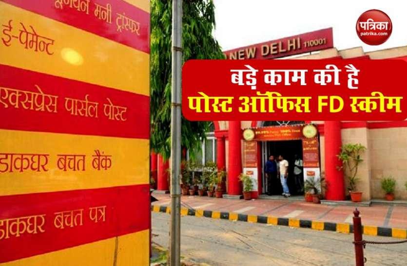 Post Office में FD करवाना है सबसे आसान, 200 रु. में खुलवाएं खाता, 5 सालों में 7.7% तक का रिटर्न