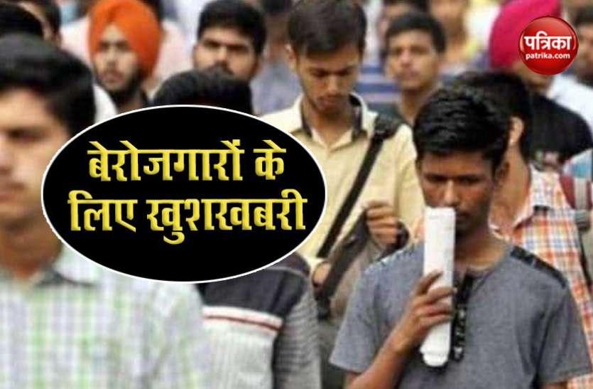 PM Berojgari Bhatta Scheme 2020 : बेरोजगारों को 2500 रुपए देगी सरकार, आप भी पा सकते हैं लाभ, करें आवेदन