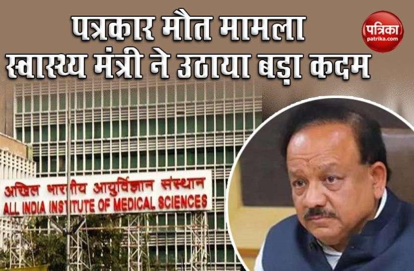 Journalist Death Case में बड़ी कार्रवाई, AIIMS ट्रामा सेंटर के मेडिकल सुपरिटेंडेंट को हटाया