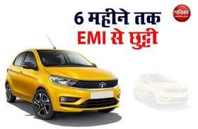 Tata Motors Offer: बिना डाउनपेमेंट के खरीदें Tata Car, 6 महीने तक नहीं भरनी पड़ेगी EMI