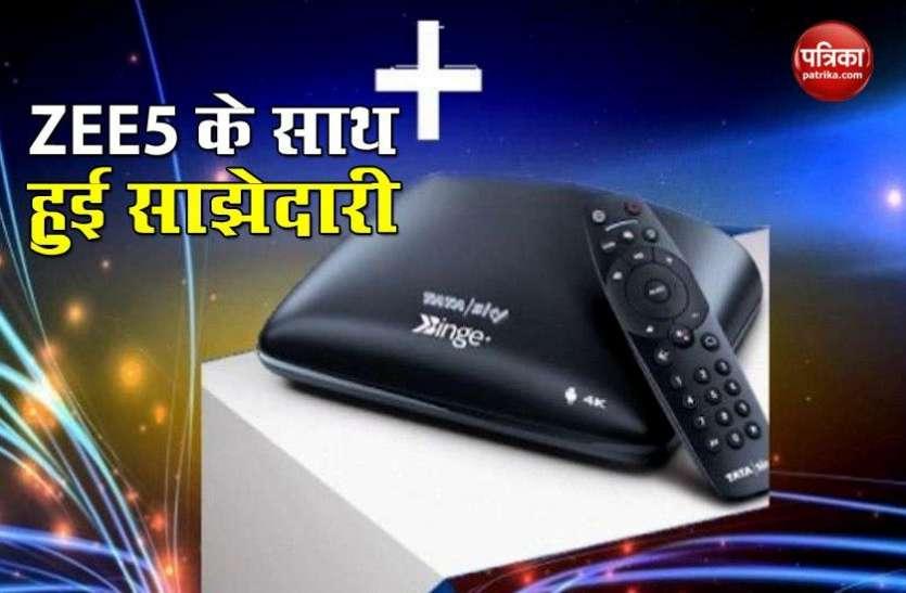 Tata Sky Binge+ यूजर्स को बड़ा तोहफा, कंपनी ने ZEE5 के साथ की साझेदारी