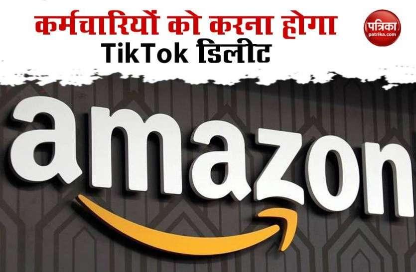 Amazon का कर्मचारियों को आदेश, डिवाइस से करना होगा TikTok ऐप डिलीट