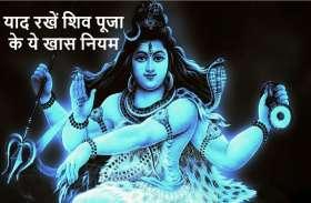 शिव पूजा में इन चीजों से रखें परहेज अन्यथा...