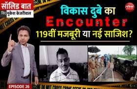 विकास दुबे जैसे Gangster का Encounter, मजबूरी या साजिश? Solid Baat with Mukesh Kejariwal: EP 26
