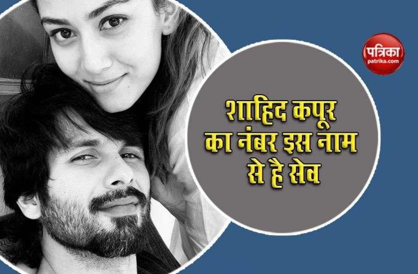 Meera Rajput के फोन से हुआ खुलासा, किस नाम से सेव है Shahid Kapoor का नंबर!