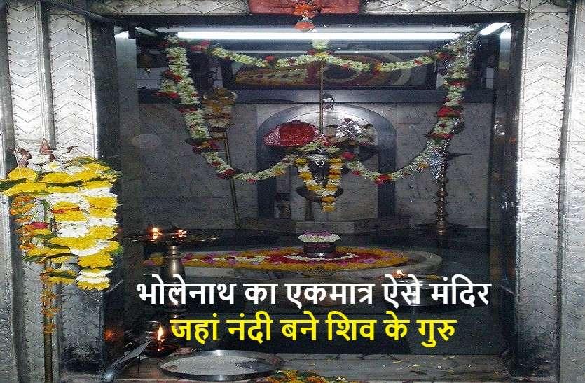 देश का इकलौता शिव मंदिर! जहां बिना गणराज के विराजित हैं भोलेनाथ