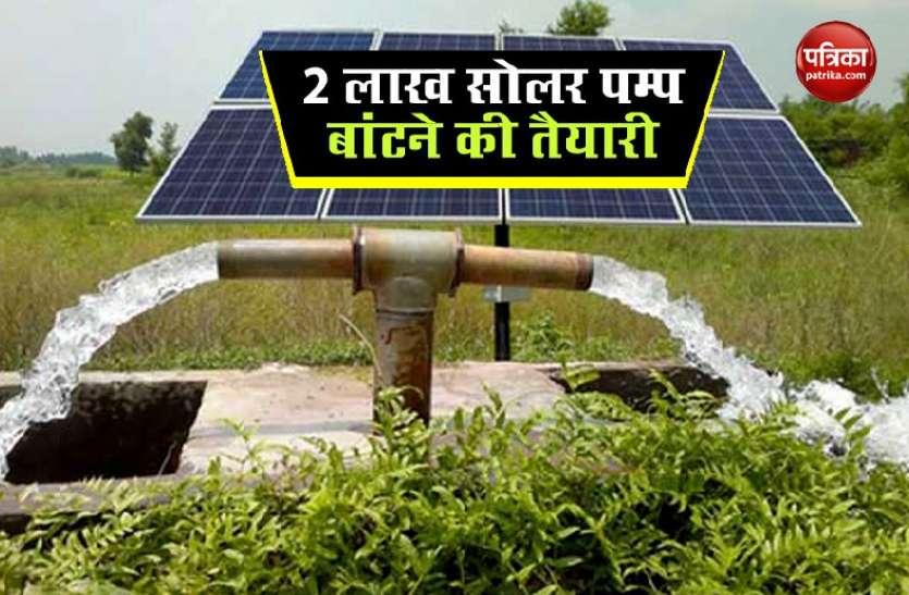 Solar Pump Yojana: अब खेती कराना होगा और भी आसान, किसानों को सोलर पंप पर मिलेगी सब्सिडी