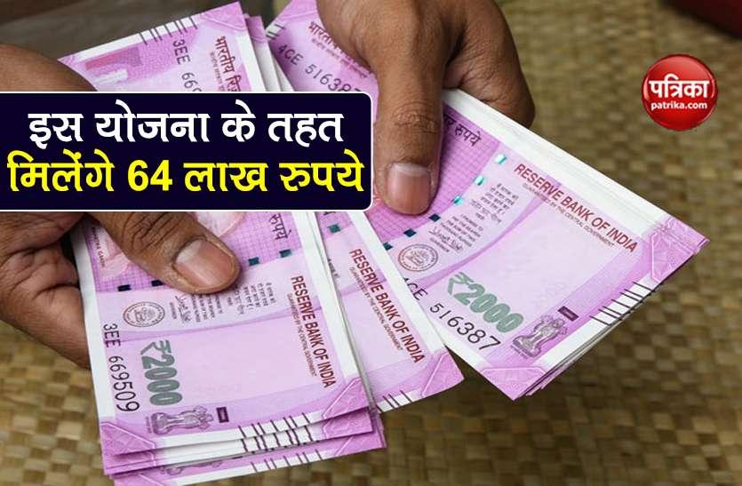 Sukanya Samriddhi Yojana: सुकन्या समृद्धि योजना में सरकार ने दी बड़ी छूट, ऐसे मिलेंगे 64 लाख रुपये