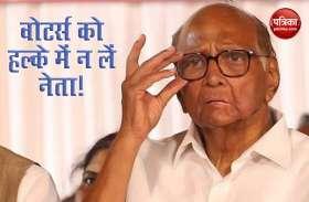 Sharad Pawar की हिदायत- Voters को हल्के में न लें नेता, Indira और Atal जैसे नेता भी हारे चुनाव
