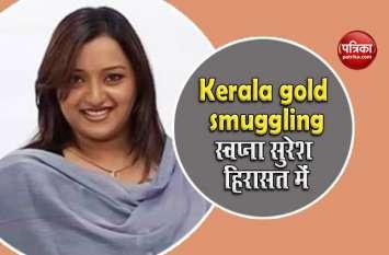 Kerala gold smuggling: NIA ने स्वप्ना सुरेश समेत दो को हिरासत में लिया, रविवार को होगी पेशी