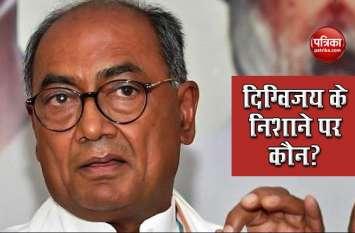Digvijaya singh ने पूछा- PM Modi को लेकर नरम रुख रखने वाले नेता Congress में क्यों?
