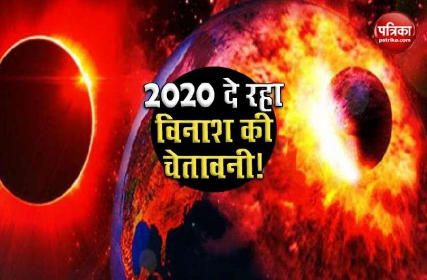 26 करोड़ साल पहले धरती पर आई थी महाप्रलय, क्या 2020 है उसी का संकेत!