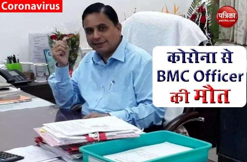 Mumbai: Coronavirus से BMC के Assistant Commissione अशोक खैरनार की मौत