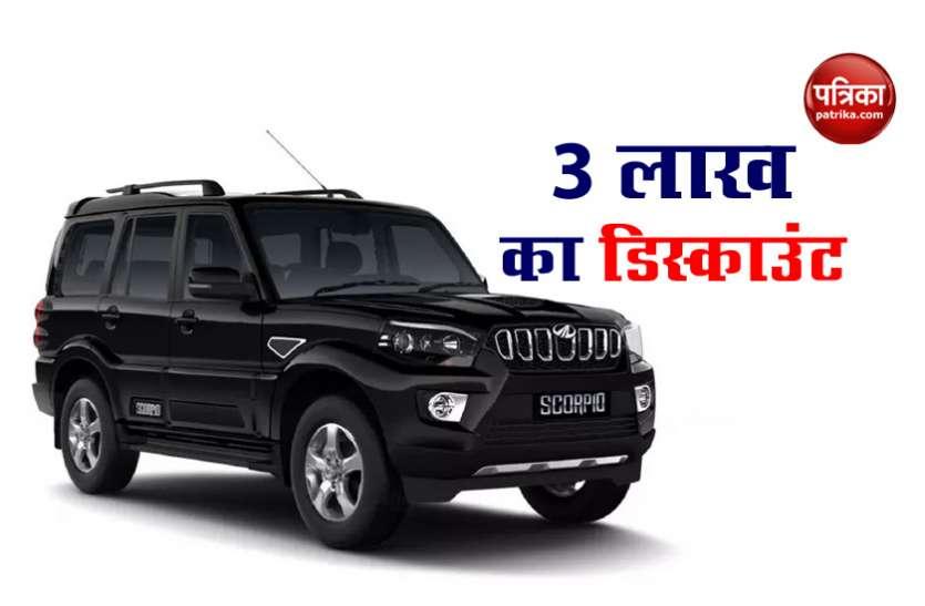 Mahindra SUV पर मिल रहा 3 लाख का डिस्काउंट, ग्राहकों को मिलेगा बड़ा फायदा