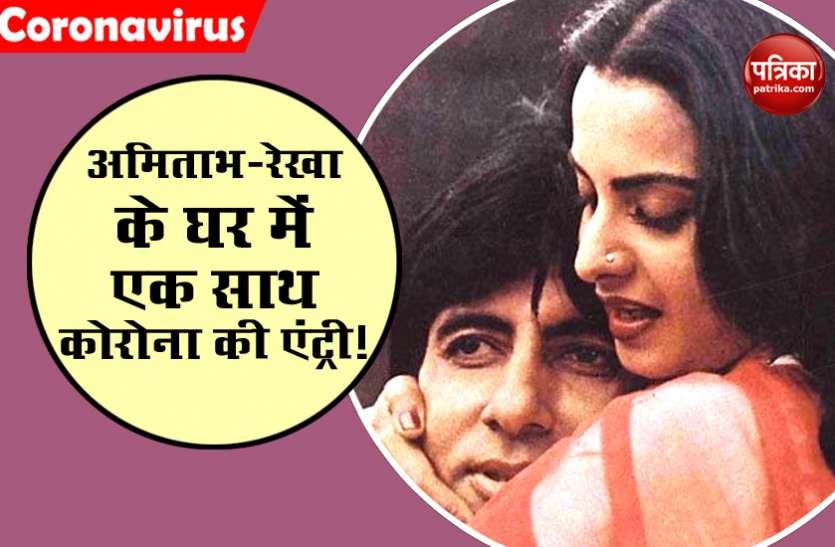 Amitabh Bachchan-Rekha प्यार की मिसाल को लेकर ट्विटर पर कर रहे हैं ट्रैंड, कोरोना संक्रमण बना कारण.. कंटेनमेंट जोन में दोनों का बंगला