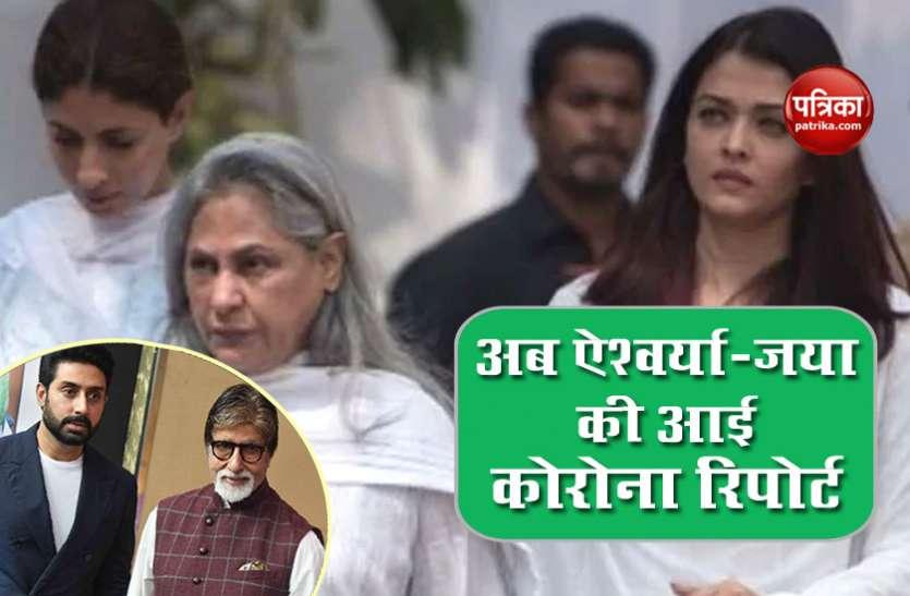 Amitabh Bachchan और Abhishek Bachchan के कोरोना पॉजिटव पाए जाने के बाद सामने आई ऐश्वर्या-जया की Covid-19 रिपोर्ट