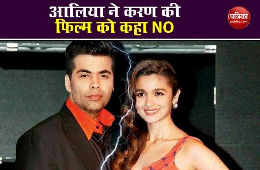 Nepotism की बहस के बाद Alia Bhatt ने करण जौहर की इस फिल्म से हटाया अपना नाम, क्या आ गई दोनों में दरार!