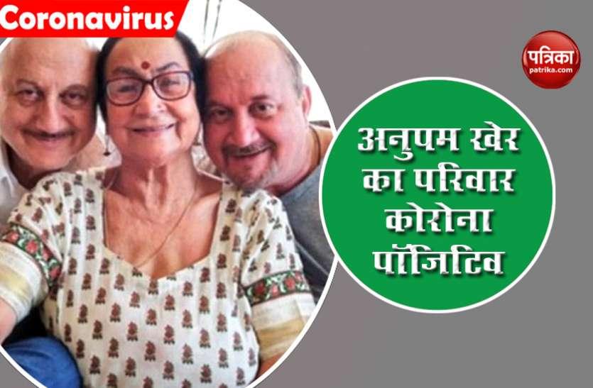 Amitabh Bachchan के बाद Anupam Kher के घर पहुंचा कोरोना, एक साथ इतने लोग हुए पॉजिटिव