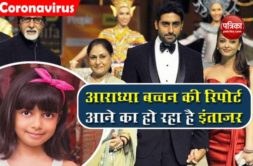 Amitabh Bachchan की पोती Aaradhya का हुआ स्वैब टेस्ट, परिवार को है बिटिया की रिपोर्ट का इंतजार