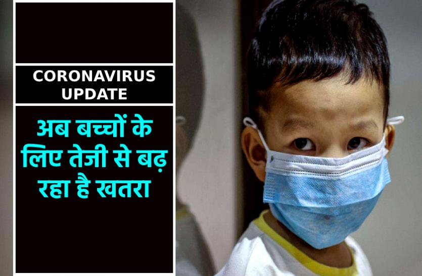 बच्चों में तेजी से फैल रहा है कोरोना वायरस, सिर्फ 11 दिनों में सामने आए चौंकाने वाले आंकड़े