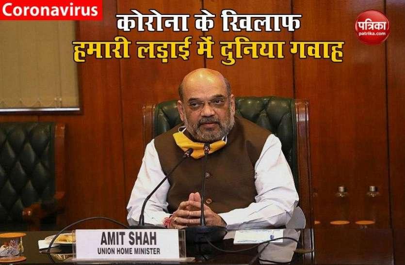 Home Minister Amit Shah बोले, Corona के खिलाफ हमारी लड़ाई की दुनिया बनी गवाह