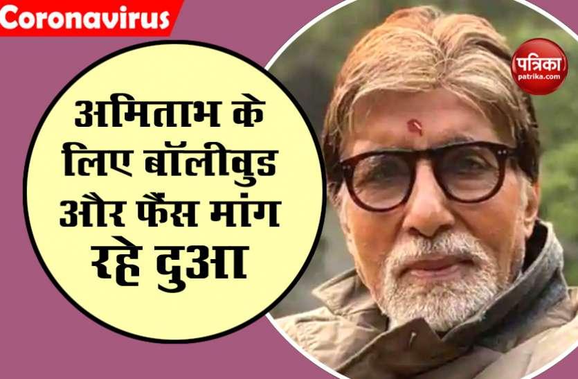Amitabh Bachchan के कोरोना पॉजिटिव पाए जाने के बाद सेलेब्स और फैंस चिंतित, मांग रहे जल्द ठीक होने की दुआ