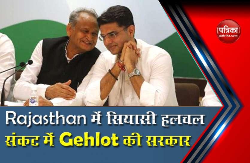 Rajasthan Political Drama :  संकट में कांग्रेस सरकार, बागी विधायकों ने बढ़ाई अशोक गहलोत की धड़कन