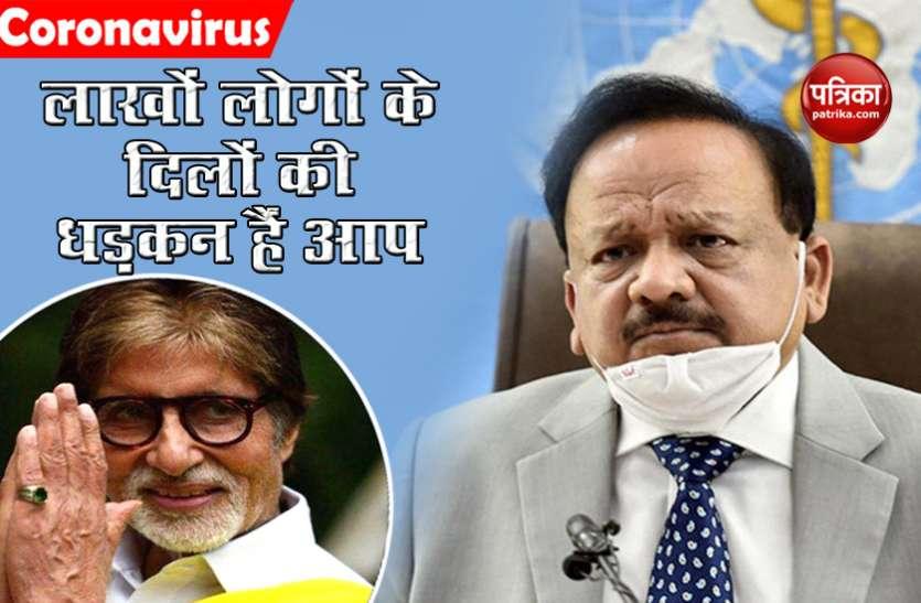 Amitabh Bachchan के COVID-19 पॉजिटिव पाए गए जाने पर स्वास्थ मंत्री बोले-'आप लाखों लोगों की प्रेरणा हैं'