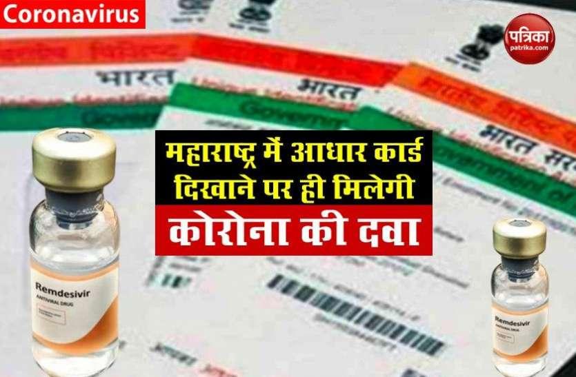 Maharashtra में अब Corona Drug Remdesivir खरीदने के लिए दिखाना होगा Aadhaar card, कालाबाजारी पर लगेगी रोक