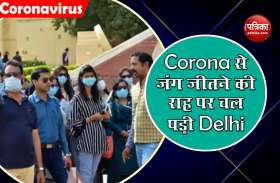 इस वजह से Coronavirus से जंग जीतने के करीब है दिल्ली, पीएम मोदी ने की तारीफ