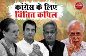 राजस्थान में कांग्रेस पर संकट के बीच Kapil Sibal का तंज- आग लगने पर कुआं खोदेंगे क्या