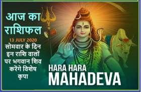 आज का राशिफल: सोमवार के दिन भगवान शिव के आशीर्वाद से इनकी चमकेगी किस्मत, और आपकी...