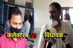 VIDEO STORY:  बीजेपी विधायक का फूटा गुस्सा, कलेक्टर सहित भाजपा के विधायक पर साथा निशाना
