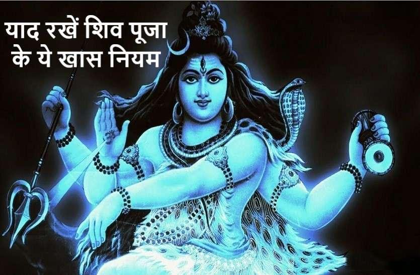 https://www.patrika.com/religion-news/rules-of-shiv-puja-in-shravan-month-6260676/