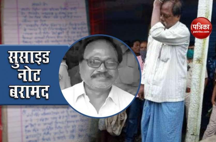 WB BJP विधायक देबेंद्र नाथ रॉय की जेब से पुलिस को मिला Suicide Note, हुआ बड़ा खुलासा