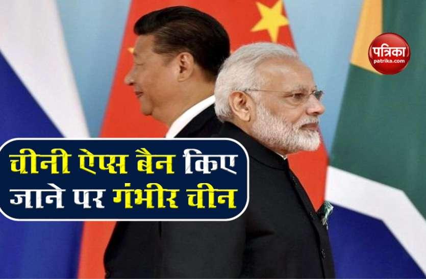 59 Chinese app Ban किए जाने से बैचेन China, India के साथ Bilateral talks में उठाया मुद्दा